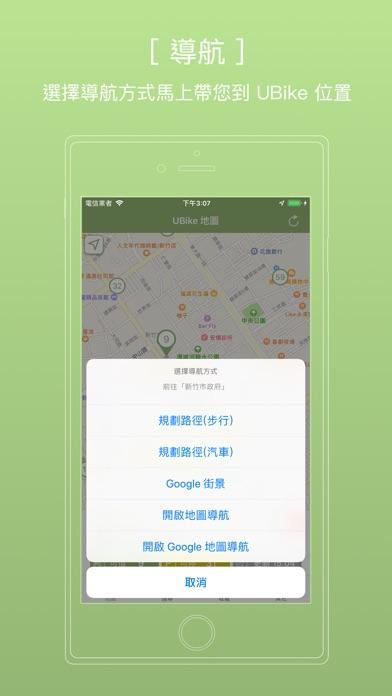 新竹市UBike+ screenshot 4