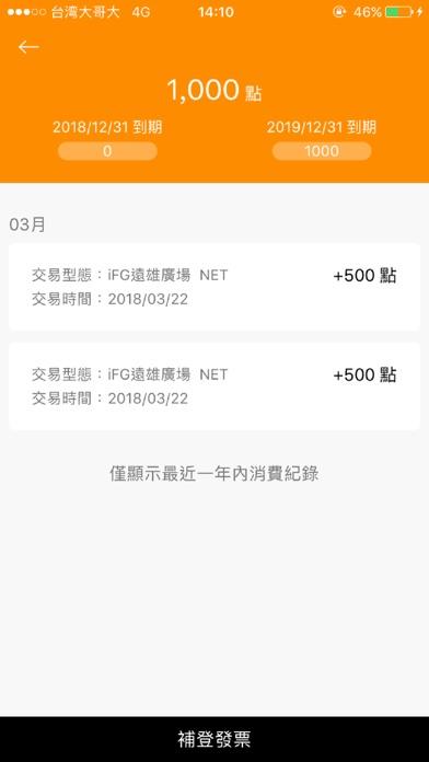 点击获取iFG遠雄廣場
