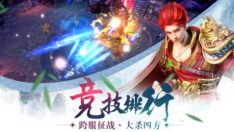 太古修仙-仙侠修仙题材MMORPG游戏 screenshot-2