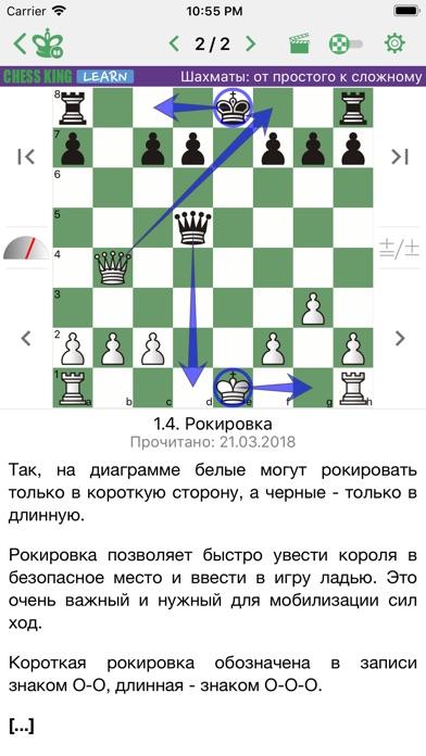 Chess King Скриншоты10