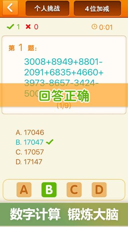 数图—经典数字小游戏 screenshot-5