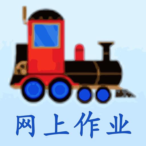 MLP Chinese HW