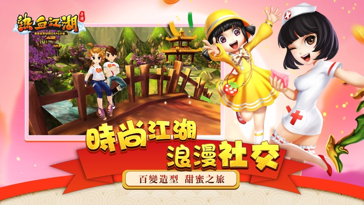 熱血江湖 - 週年慶典 screenshot-4