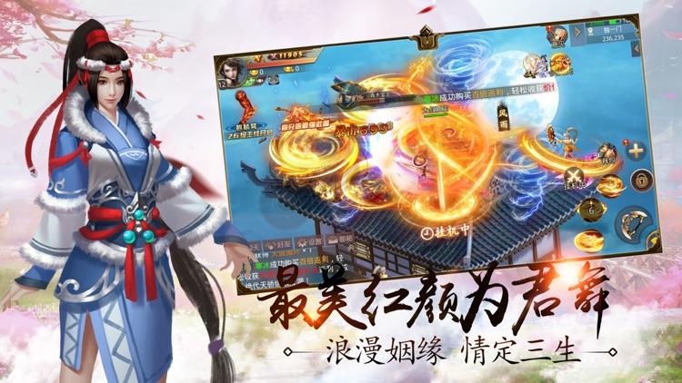 九州风云录-御剑仙途再续情缘 screenshot-3