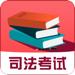 179.司法考试-专业司考中国法律法学题库