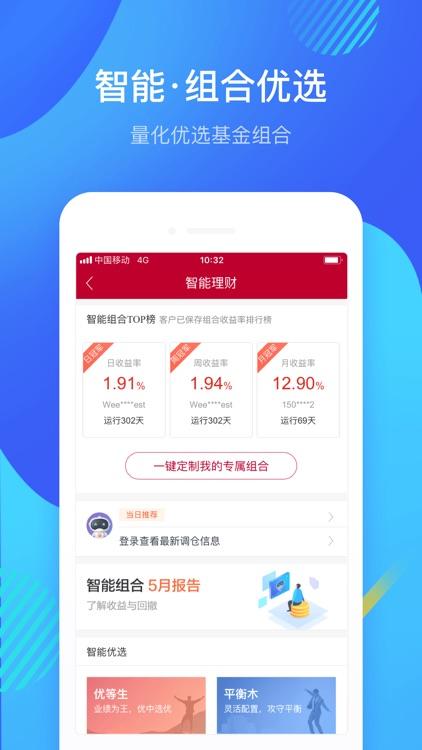 中泰齐富通-炒股证券开户 screenshot-3