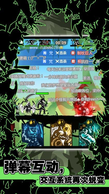 超进化物语:怪兽小队再集结 screenshot-4