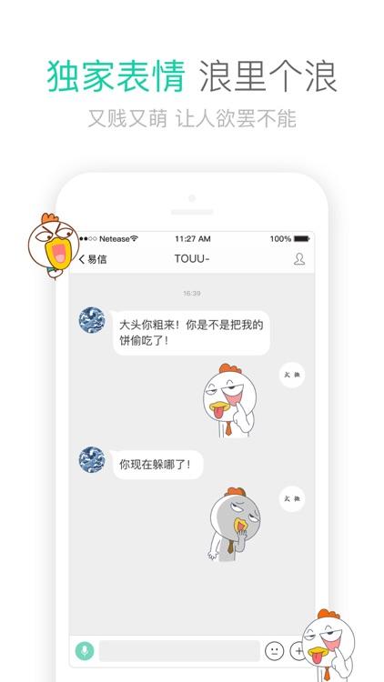 易信-略有毒的随机视频聊天App screenshot-4
