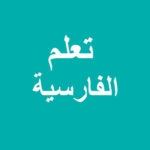 تعلم الفارسية للمبتدئين