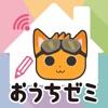 おうちゼミ 1~6年生の学習 - iPhoneアプリ
