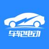 车轮电动-新能源汽车之家