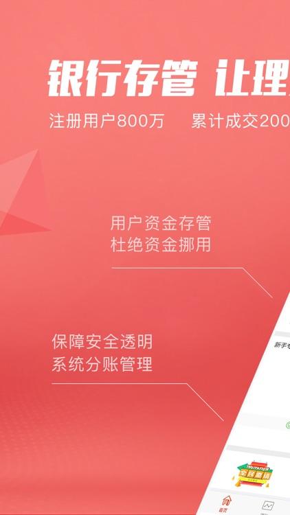 盈盈理财Pro版—p2p金融投资理财平台