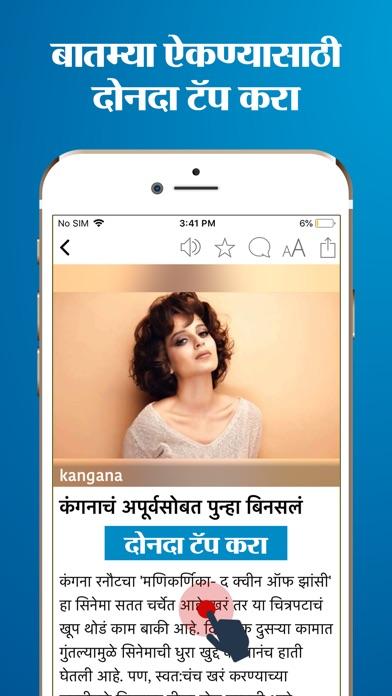 Maharashtra times marathi epaper online dating