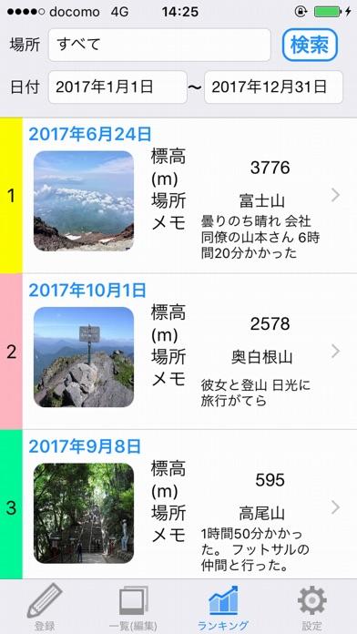 登山Diary - 日記帳 screenshot1