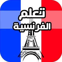 تعلم اللغة الفرنسية بدون نت
