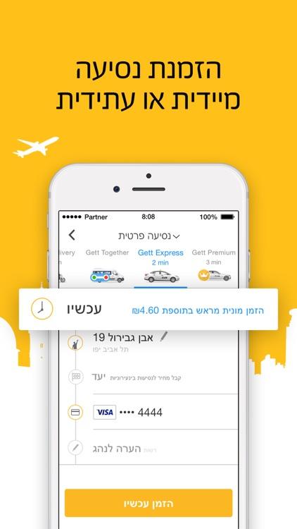 Gett – הזמנת מונית (GetTaxi) screenshot-4