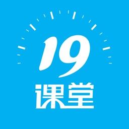 19课堂HD-中公教育旗下在线教育平台