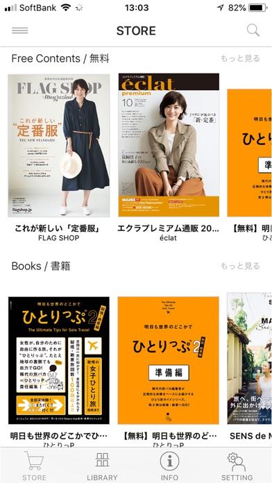 Sマガ -集英社公式ファッションマガジンアプリ ScreenShot1