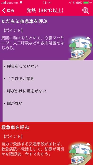 MySOSスクリーンショット5