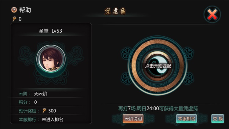 天书九卷 screenshot-3