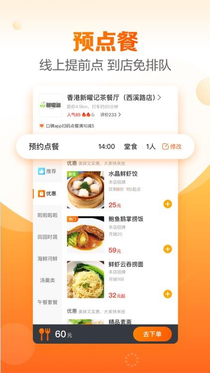 口碑-美食团购,外卖点餐订餐平台