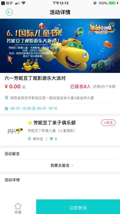 爱优妈-身边专业的亲子服务平台 screenshot-3