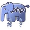 php - 编程语言