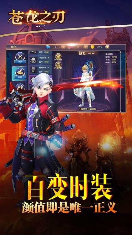 苍龙之刃-超酷动作冒险二次元手游 screenshot-4