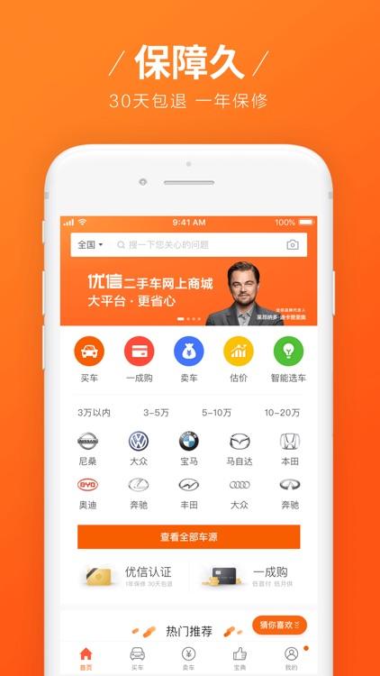 优信二手车-专业二手车的汽车买卖平台 screenshot-0