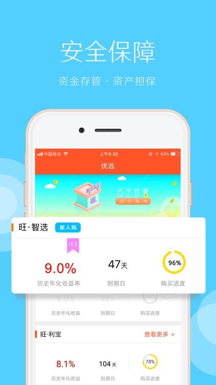旺马财富 screenshot-1
