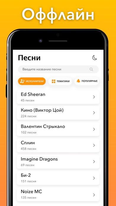 Ukulele Tabs - Укулеле песни Screenshot 3