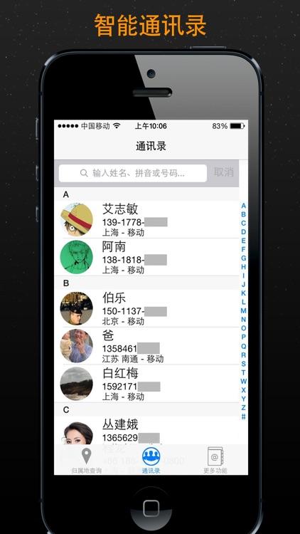 号码归属地专业版-来电防骚扰 screenshot-3