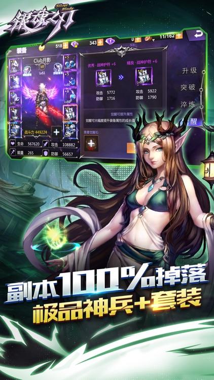 银魂之刃:最新热门动作手游 screenshot-4