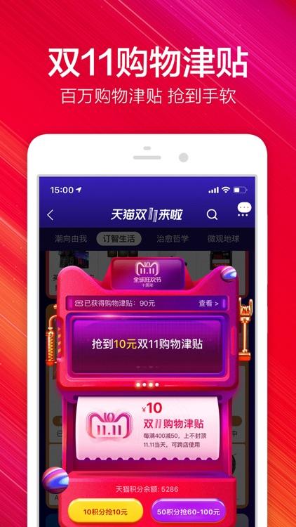 taobao - Shopping screenshot-3