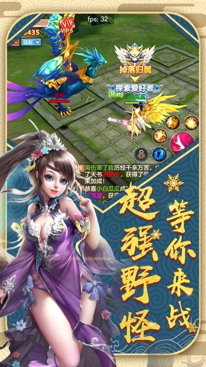 太虚遥-仙侠世界修仙手游戏 screenshot-4