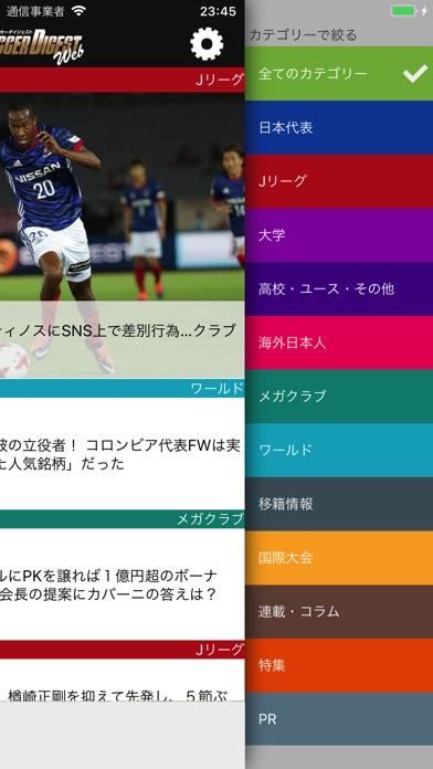 サッカーダイジェストWebアプリのスクリーンショット3