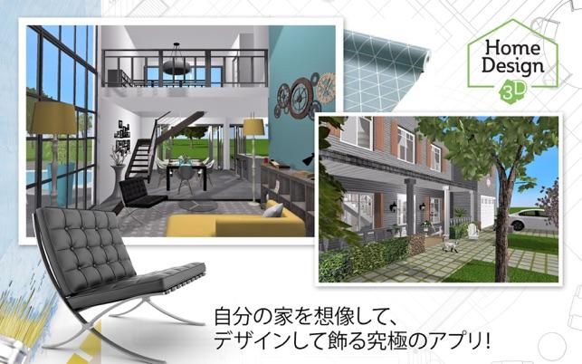 home design 3d gold mac app store. Black Bedroom Furniture Sets. Home Design Ideas