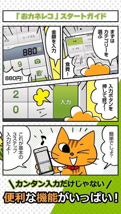家計簿 おカネレコ - 簡単 人気の400万人が使う家計簿スクリーンショット3