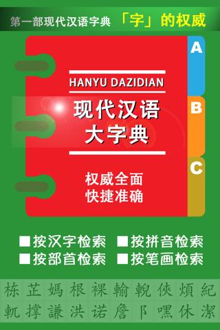 现代汉语大字典 -汉字检索工具中文学习宝典 - náhled