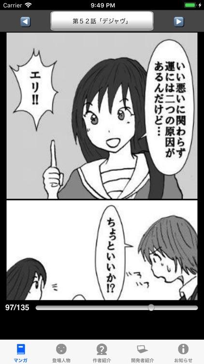 ラッキーボーイ7(漫画アプリ) screenshot-4