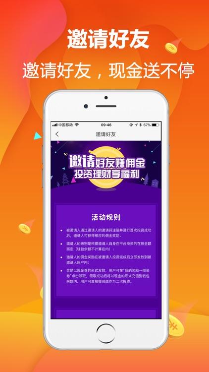 六福金服-18%高收益投资理财平台 screenshot-3