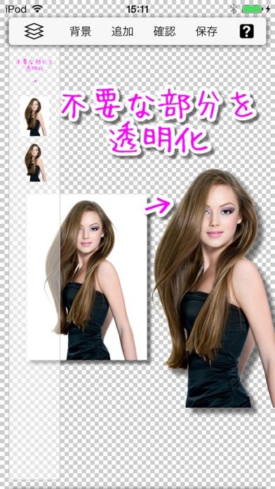 合成写真 PhotoLayers for ... screenshot1