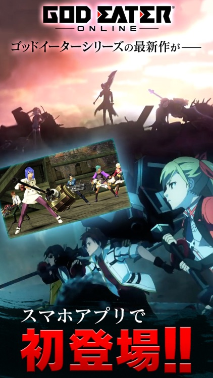 GOD EATER ONLINE screenshot-0