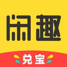 闲趣兑宝—官方正版夺宝云购商城