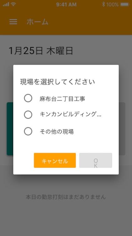 kinkan -建設業向け勤怠管理サービス-