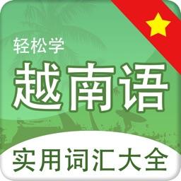 越南语学习-越南语翻译基础会话专家