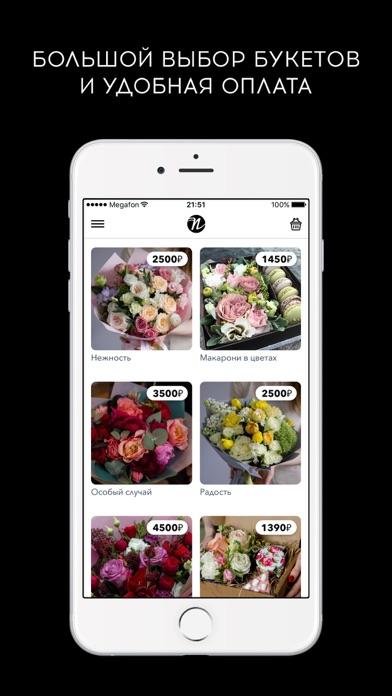 Подари - цветы с доставкой