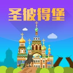 圣彼得堡旅游攻略