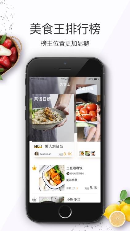 美食杰-家常菜谱大全(VIP版) screenshot-3