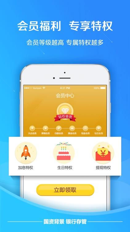 财金圈-12%年化收益理财平台 screenshot-3